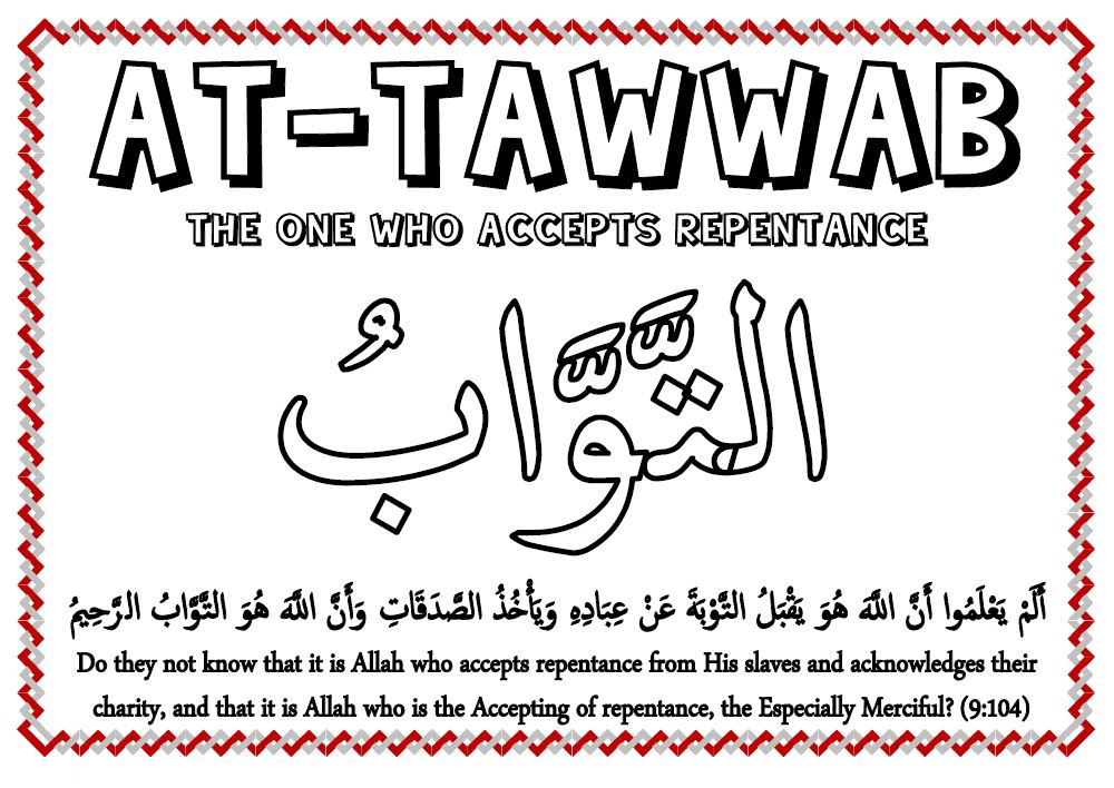 114-name-of-allah-coloring-pages