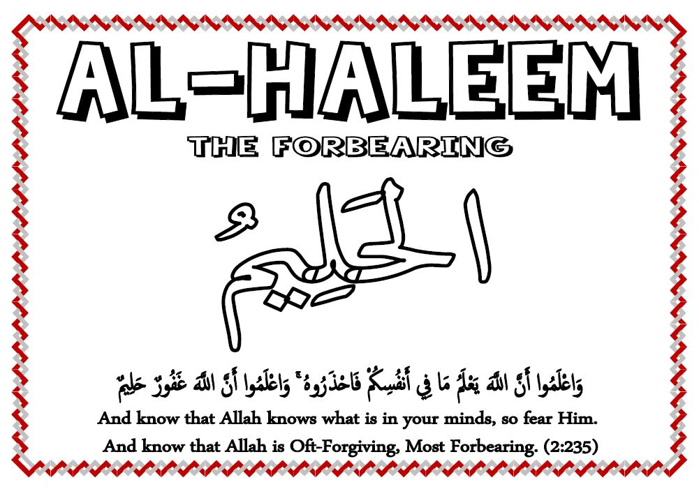 116-name-of-allah-coloring-pages