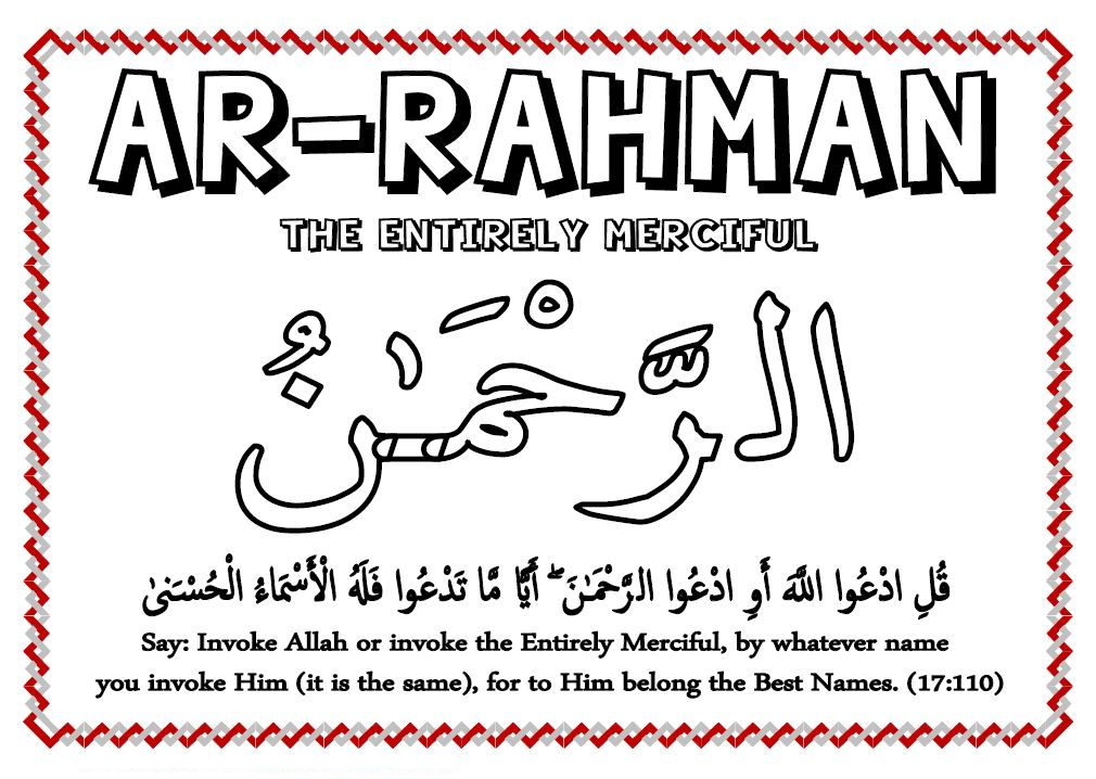 99 Beautiful Names of Allah coloring pages - Coloring Pages