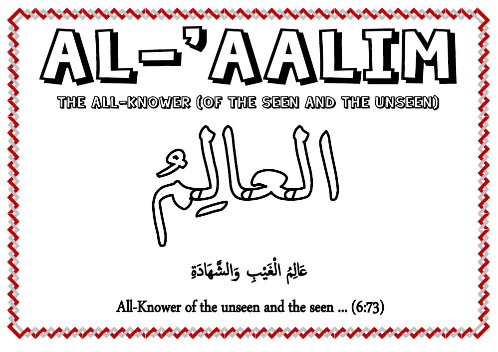 210-name-of-allah-coloring-pages