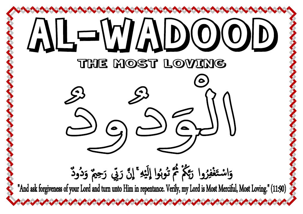 32-name-of-allah-coloring-pages