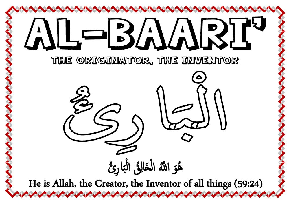 35-name-of-allah-coloring-pages