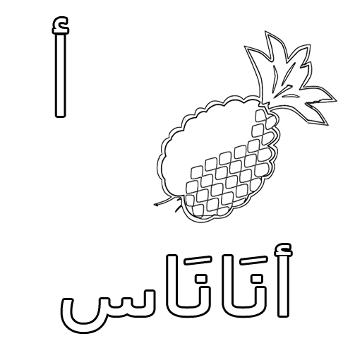 alif-arabic-alphabet-coloring-pages