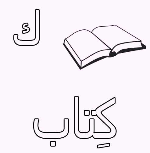 kaaf-arabic-alphabet-coloring-pages