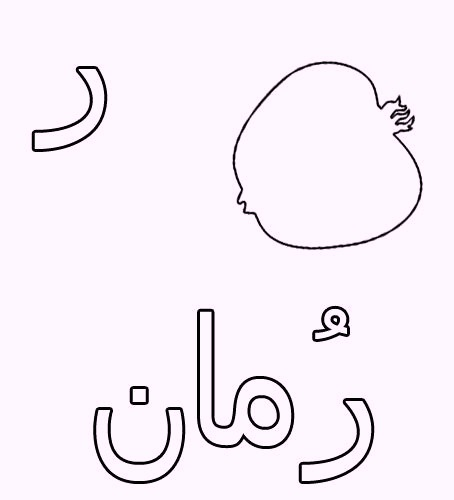 raa-arabic-alphabet-coloring-pages