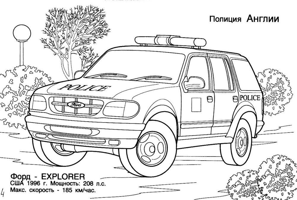 Полиция-страница-окраски-автомобилей